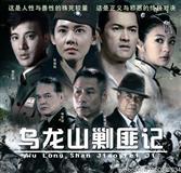 新乌龙山剿匪记剧情介绍
