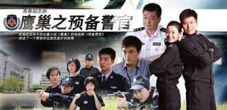 鹰巢之预备警官