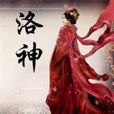新洛神剧情介绍