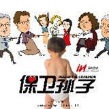 保卫孙子剧情介绍