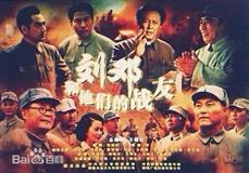 刘邓和他们的战友剧情介绍