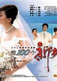 第100个新娘剧情介绍