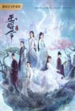 玉昭令第一季演员表