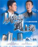 从台北到上海剧情介绍