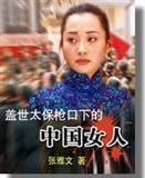 盖世太保枪口下的中国女人剧情介绍