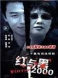 红与黑2000剧情介绍