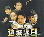 边城落日剧情介绍