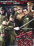 兵变1938剧情介绍