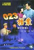 023档案剧情介绍