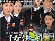 中国女法官剧情介绍