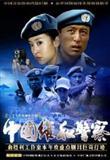 中国维和警察剧情介绍