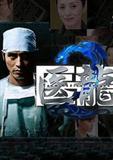 医龙2剧情介绍