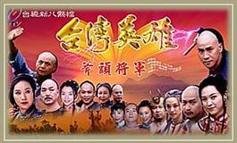 台湾英雄剧情介绍
