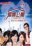 爱情公寓演员表