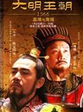大明王朝1566-嘉靖與海瑞演員表