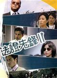 法证先锋Ⅱ剧情介绍