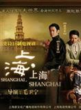 上海上海演员表