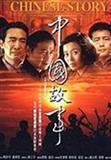 中国故事 剧情介绍