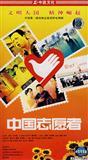 中国志愿者