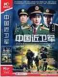 中国近卫军剧情介绍