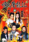 93版倚天屠龙记剧情介绍