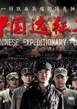 中国远征军剧情介绍