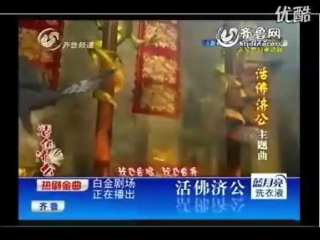 活佛济公主题曲简谱
