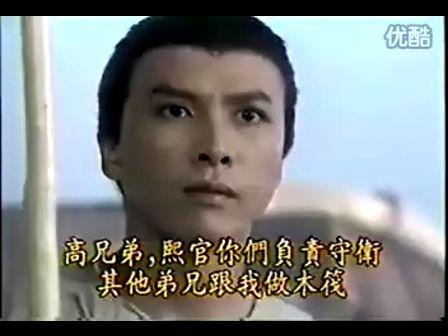 少林义士洪熙官剧情_