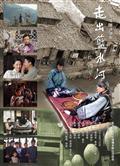 走出蓝水河精彩海报1/1