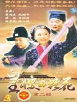 皇嫂田桂花2演员表