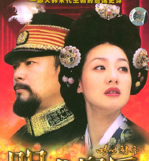 明成皇后演员表