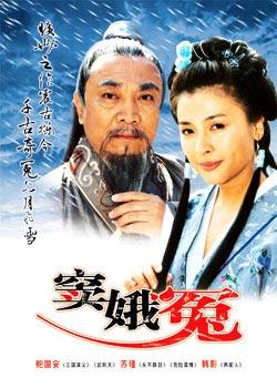 中国传世经典名剧演员表