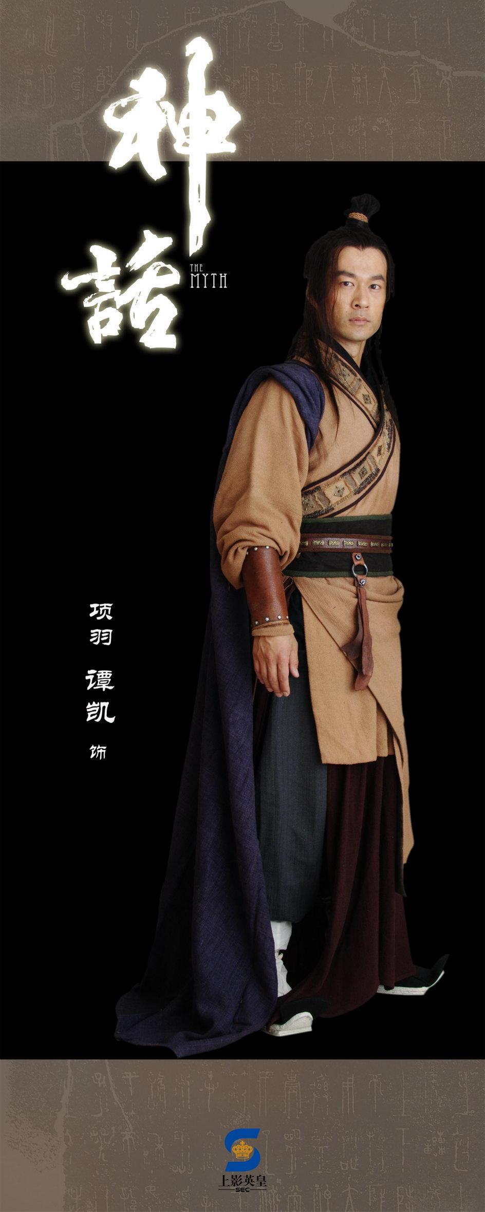 谭凯项羽_电视剧神话单人海报--谭凯饰演项羽剧照-电视指南