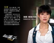 海翘扮演者赖雅妍