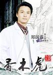 香木虎演员郑国霖