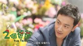两个爸爸演员林佑威