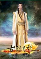 欧阳少恭扮演者乔振宇