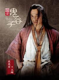 谋圣鬼谷子演员段奕宏
