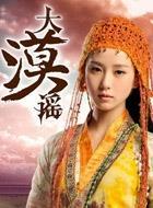 星月传奇演员刘诗诗