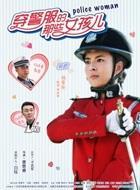 穿警服的那些女孩儿演员杨紫彤