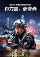 特警力量演员徐洪浩