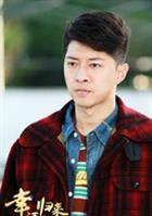 幸福归来演员郭家豪