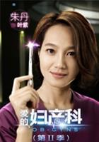 罪爱电视剧演员表_爱的妇产科2演员表_全部演员介绍(图文)-电视指南