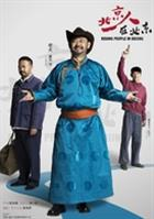 北京人在北京演员姜武