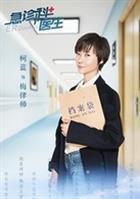 急诊科医生演员柯蓝