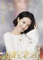 国民老公演员李溪芮