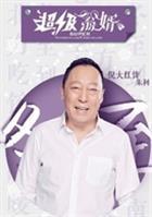 超级翁婿演员倪大红