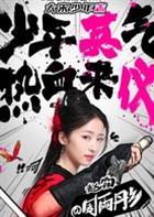 大宋少年志演员周雨彤