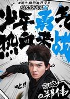 大宋少年志演员郑伟