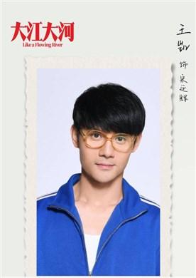 大江大河演员王凯